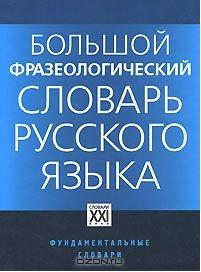 Фразеологический словарь русского языка под редакцией молоткова