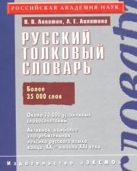 Орфографический словарь русского языка лопатина