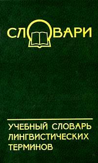 Словарь лингвистический
